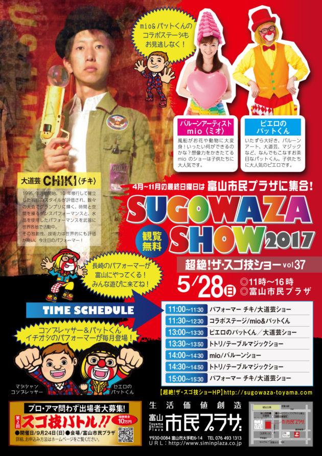 sugowaza5