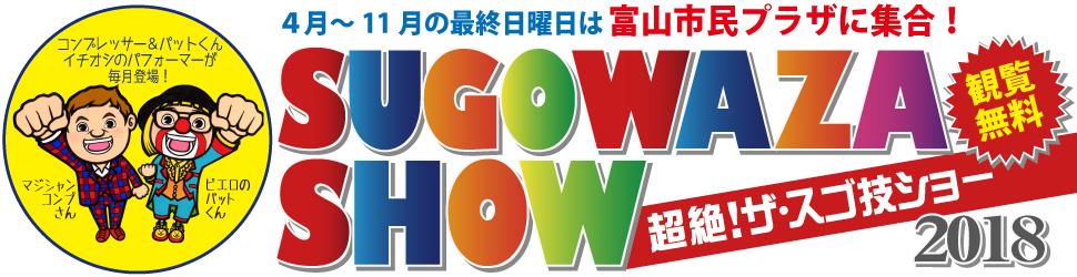 富山市民プラザ 超絶!ザ・スゴ技ショー